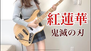 【鬼滅の刃】紅蓮華 ベース弾いてみた(Bass Cover) ぴにょ
