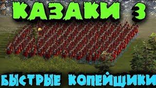 Казаки 3 - Супер армия копейщиков за 1 мин Спам производство воинов