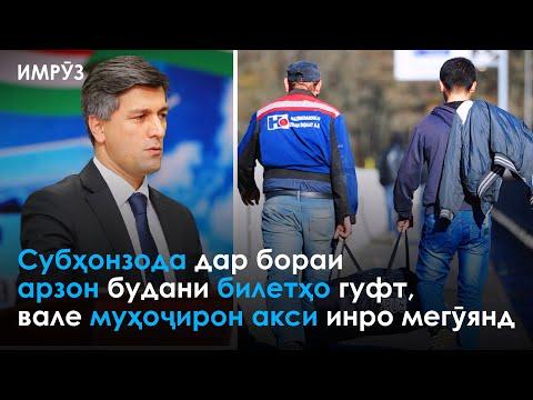 ▶️Барномаи хaбарии ИМРӮЗ - 16.02.2021 | AZDА TV | برنامه ای خبری امروز اخبار تاجیکستان