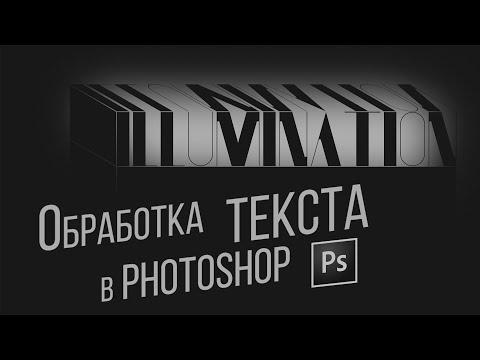 Как сделать в Photoshop: оригинальный чёрно-белый текст.