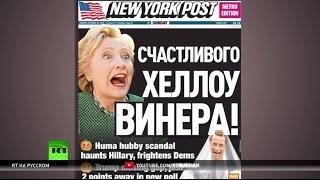 Скандал с почтой Клинтон: ФБР предстоит прочесть 650 тысяч новых писем
