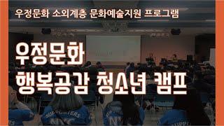 2020 우정문화 행복공감 청소년 캠프