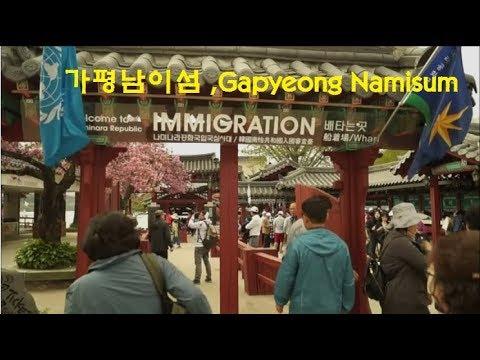 [한국관광지]가평 남이섬, A tourist spot in Korea -Gapyeong namisum ,   Naminara Republic