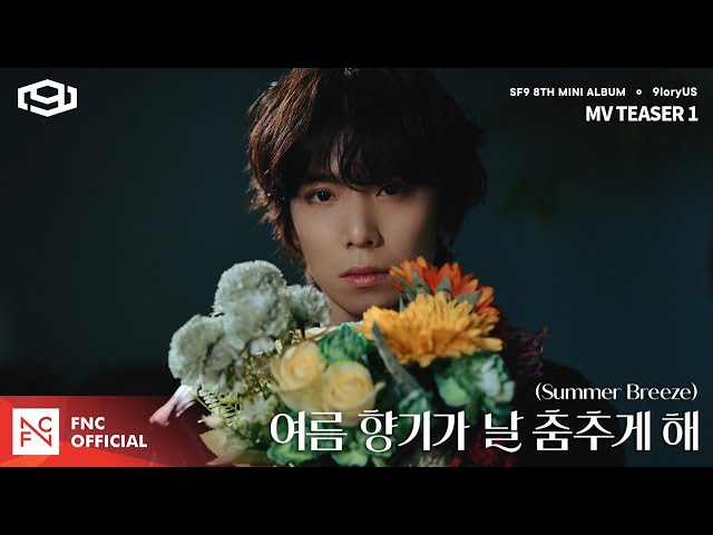 SF9 - '여름 향기가 날 춤추게 해 (Summer Breeze)' MV TEASER 1