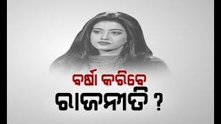 Actress Varsha Priyadarshini May Enter Politics