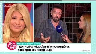 Entertv:Οι πρώτες δηλώσεις του Μάνου Παπαγιάννη για την πρόωρη γέννηση του δεύτερου παιδιού του