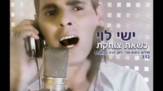 ישי לוי כשאת צוחקת Ishay Levi