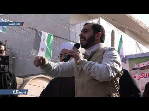 أهالي عويجل غرب حلب يتظاهرون بجمعة -بيدرسون المعتقلون أولاً-  - 21:53-2018 / 11 / 9
