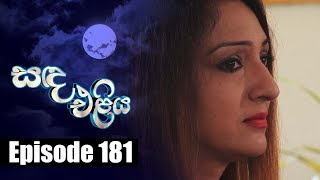 Sanda Eliya - සඳ එළිය Episode 181 | 30 - 11 - 2018 | Siyatha TV Thumbnail