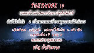 The Shock เดอะช็อคเรื่องเล่าออกอากศวันเสาร์ที่ 19 ตุลาคม 62 The Shock