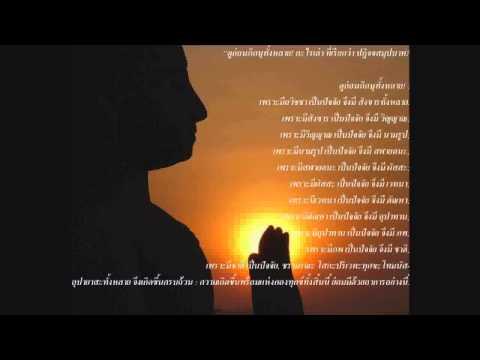 ความหลงในสงสารบทที่ 01-10 นิยายธรรมะ หลวงพ่อจรัญ