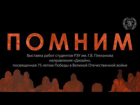 Выставка работ студентов РЭУ, посвященная 75-летию Победы в Великой Отечественной войне