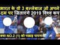 भारत को 2019 World Cup जिताएंगे ये 3 खतरनाक खिलाड़ी | Headlines Sports