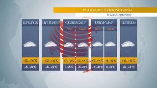 Եղանակը Հայաստանում 11 11 2017  օդի ջերմաստիճանը փոքր ինչ կբարձրանա