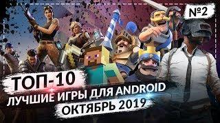 ТОП 10 ЛУЧШИХ ANDROID ИГР ДЛЯ СМАРТФОНОВ ЗА СЕНТЯБРЬ 2019 №2