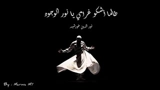 Noureddine Khourchid خورشيد طالما أشكو غرامي