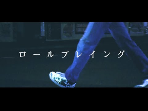 """パノラマパナマタウン「ロールプレイング」Music Video/PanoramaPanamaTown """"Roleplaying"""""""