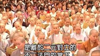 慧律法师 《三祖僧璨大師最上乘(信心銘)4》