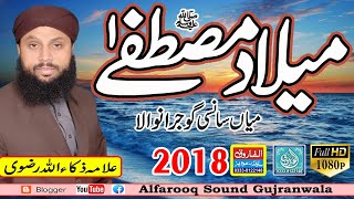 Zaka Ullah Rizvi Mian Sansi Gujranwala 29 11 2018  Alfarooq Sound Gujranwala