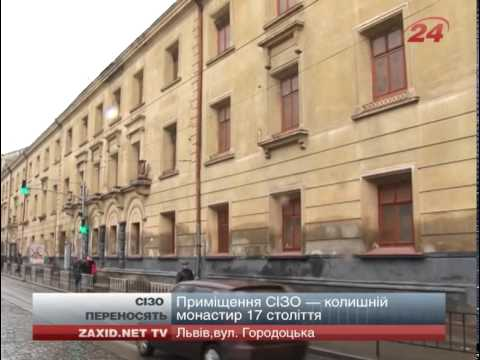 Минюст объявил инвестконкурс по продаже Лукьяновского и Львовского СИЗО - Цензор.НЕТ 3877