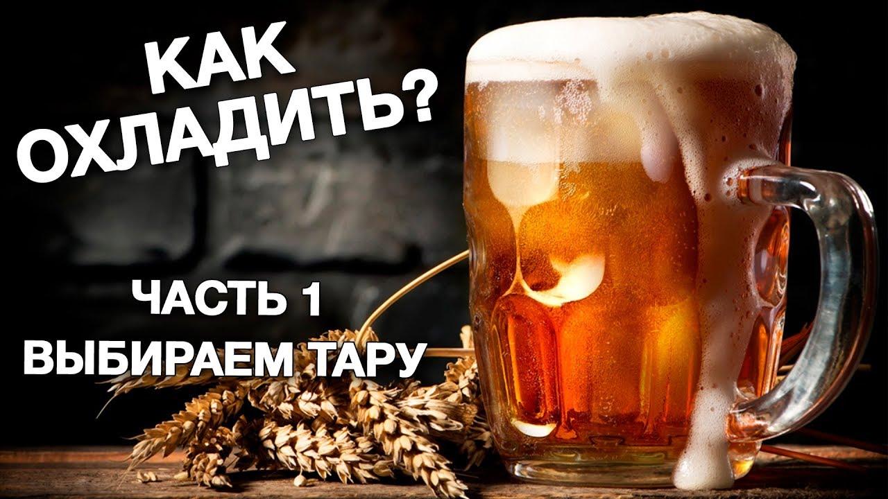 Охлаждение пива. Часть 1. Выбор тары. Научный подход.