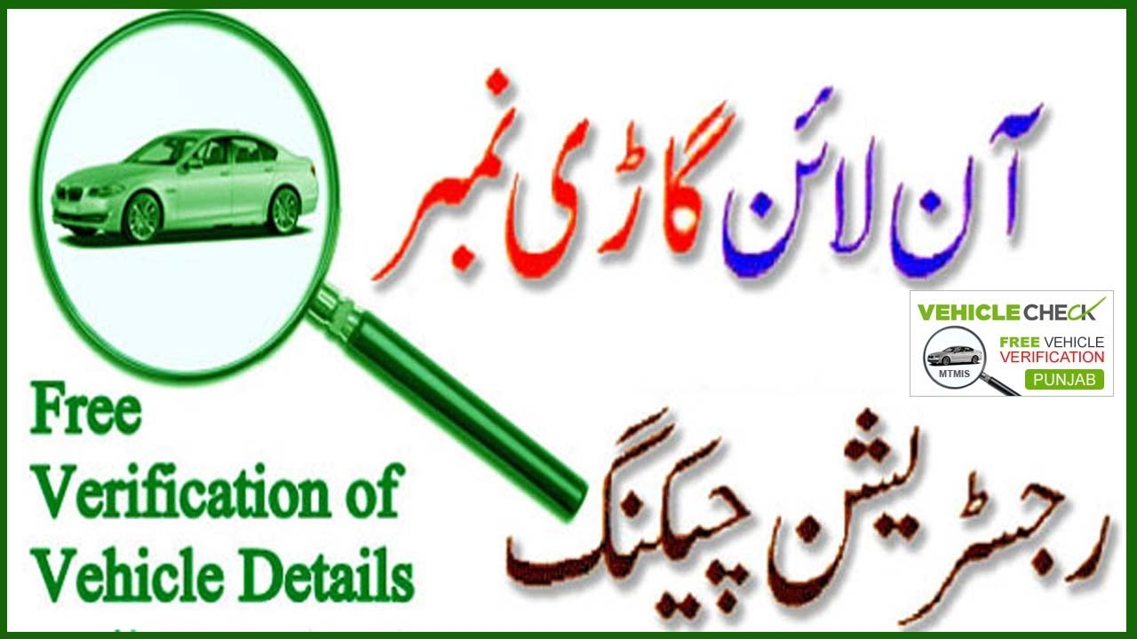 How To Check A Vehicle Registration Number - The Best Vehicle 2018