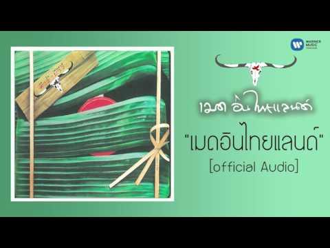คาราบาว - เมด อิน ไทยแลนด์  [Official Audio]