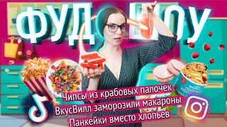 Проверка рецептов из TikTok Новые десерты от ВкусВилл Попкорн из хлеба ФУДШОУ