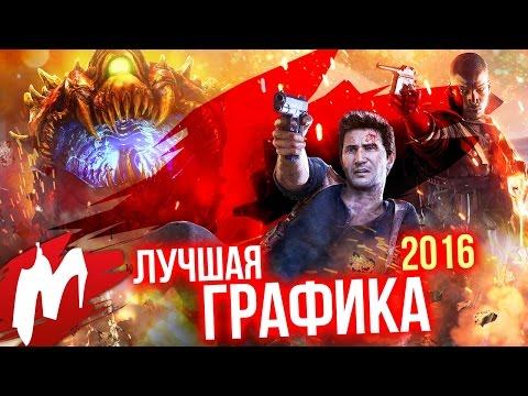 Лучшая ГРАФИКА в играх 2016 | Итоги года - игры 2016 | Игромания