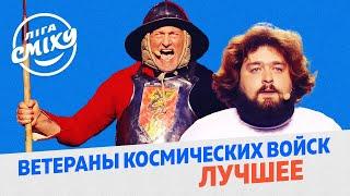 Лига Смеха 2020 - 9 Мая с Ветераны Космических Войск - Лучшие Приколы