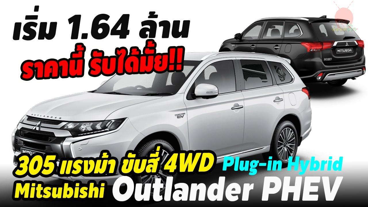 เปิดราคา Mitsubishi Outlander PHEV เวอร์ชั่นไทยเริ่ม1.64 ล้านบาท Plug-in Hybrid 305 แรงม้าขับสี่ 4WD