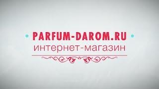 Парфюмерия оптом в Москве,интернет магазин(Дешевая парфюмерия оптом в http://parfum-darom.ru/, 2014-06-07T14:50:49.000Z)