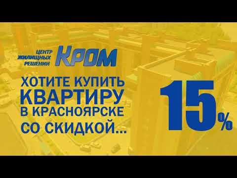 Распродажа квартир в Красноярске. Продажа квартир в Красноярске со скидкой до 20%
