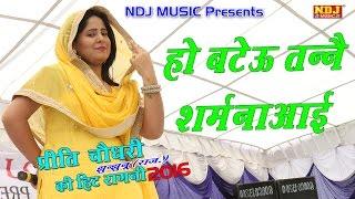 2016 _new ragni haryanvi _ preeti choudhary hit ragni _ हो बटेऊ तन्ने शर्म न आई _ ndj music