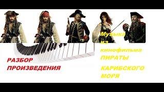 Пираты карибского моря (музыка) НЕ сложный вариант. Разбор на фортепиано.