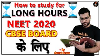 How to Study for Long Hours with Concentration For NEET 2020 & CBSE 12th Board   By Arvind Arora