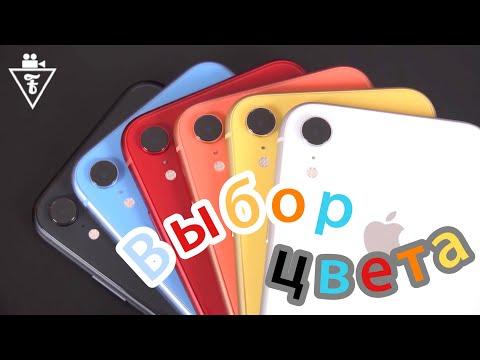 Выбираем цвет IPhone XR ПРАВИЛЬНО