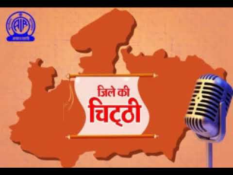AIR NEWS BHOPAL- Sagar zile ki chitthi 5th December