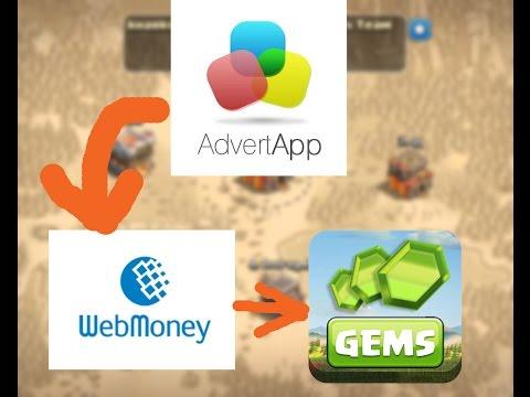 AdvertApp или как заработать денег за установку приложений / бесплатные гемы