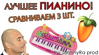 FL STUDIO 12   Пианино VST, обзор