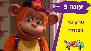 קופיקו עונה 3 פרק 13   הסנדלר