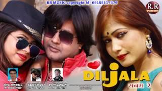 HD DIL JALA SANAM RE | दिलजला सनम रे । DILU DILWALA | HD NAGPURI SONG 2017