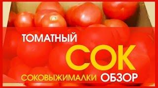 Томатный СОК  - шнековая соковыжималка для томатного сока с мякотью