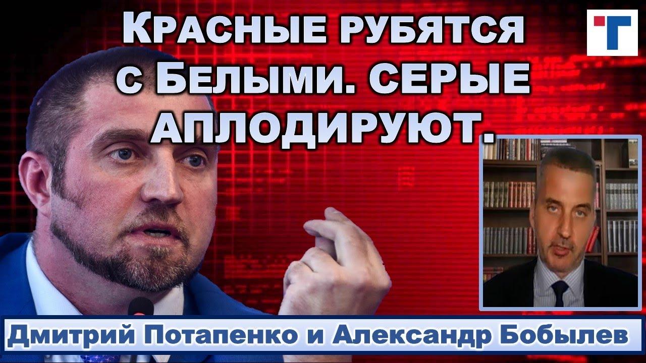 """Потапенко: """"Скушают"""" ли люди  результаты выборов? 2/2"""