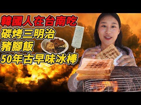 韓國人抽樣檢查台南觀光地旁的食物,有沒有地雷呢?(碳烤吐司、豬腳飯、古早味冰棒) Attrangs L 대만 타이난 맛집 L 한글자막