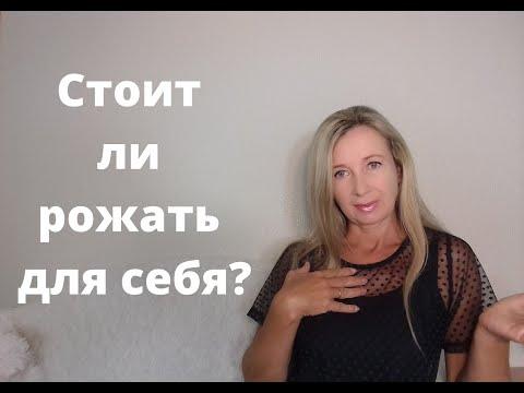 Cтоит ли рожать для себя? | ЛЮДМИЛА ПОНОМАРЕНКО