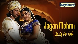 Jaganmohini - Tamil Full Movie | Bayshore