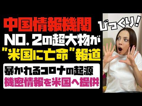 中国情報機関No.2の超大物が「米国に亡命」報道!!暴かれるコロナ起源。中国の機密情報を米国に提供か!?