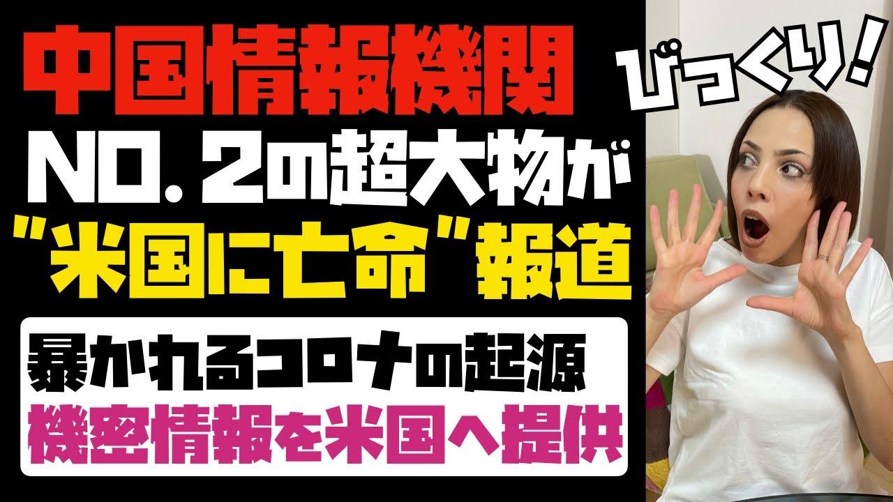 【海外メディアが大スクープ】中国情報機関No.2の超大物が「米国に亡命」報道!!暴かれるコロナ起源。中国の機密情報を米国に提供か!?