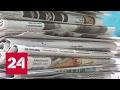Хранители вечности: Российская книжная палата отмечает вековой юбилей